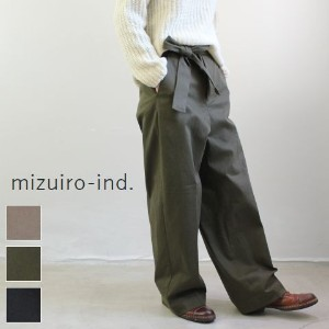 【 P20倍 】&【 30%OFF 】特別SALE mizuiro ind (ミズイロインド)mizuiro-ind.wide chino PT with belt 3color4-266356-l