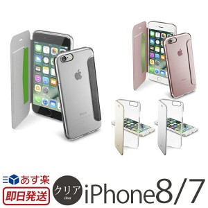 【あす楽】 iPhone8 / iPhone7ケース iPhone7 ケース 手帳型 クリアケース Cellularline CLEAR BOOK for iPhone 7 / iPhone6s /...
