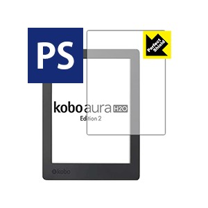 【ポスト投函送料無料】Perfect Shield Kobo Aura H2O Edition 2 【RCP】【smtb-kd】