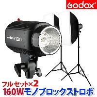 160Wストロボ 【GODOX2灯セット】商品撮影 モデル撮影 モノブロックストロボ フル ソフトボックス付撮影照明 写真撮影用照明機材セット■498