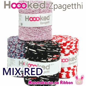 《★》Hoooked Zpagetti(柄) MIXレッド 120m巻 (全4色)【宅配便】