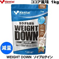 Kentai ウエイトダウンSOYプロテイン WEIGHT DOWN SOY PROTEIN ココア風味 1kg