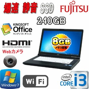 中古ノートパソコン Windows7Pro 64bit /15.6型HD+ /HDMI /Core i3 3110M(2.4GB) /メモリ8GB /SSD240GB /DVD /Office...