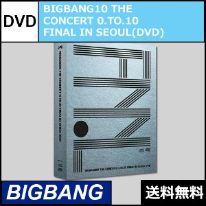 BIGBANG10 THE CONCERT 0.TO.10 FINAL IN SEOUL(DVD) / DVDコード:ALL/日本国内発送/送料無料