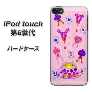 iPod touch 6 第6世代 ハードケース / カバー【AG817 トランプティー(ピンク) 素材クリア】 UV印刷 ★高解像度版(iPod touch6/IPODTOUCH6/スマホケース)