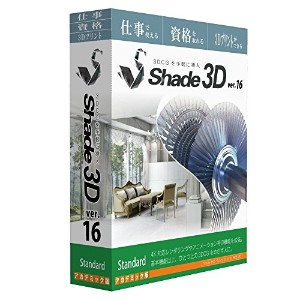 SHADE3D Shade3D Standard ver.16 アカデミック