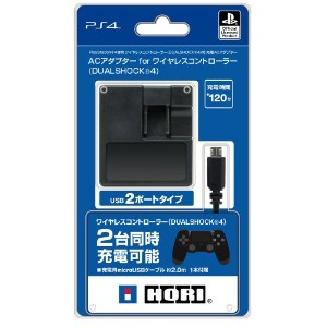 ACアダプタ for DUALSHOCK4
