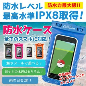 iPhone6 iPhone6s Plus iPhone 防水ケース 防水ポーチ 全機種対応 海 プール スマホケース iPhone5 iPhone SE アイフォン6s Xperia aquos...