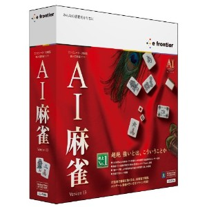 AI麻雀 Version 13 for Windows