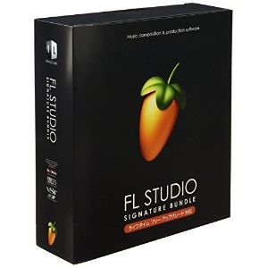 Image-Line FL STUDIO 12 SIGNATURE BUNDLE【国内正規品】