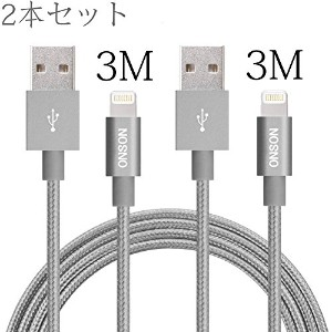 ONSON 高耐久ナイロン ライトニング Lightning USBケーブル iPhone 6s / 6s Plus / iPhone 6 / 5 / iPad Air / iPad mini -...