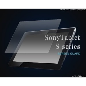 PLATA SonyTablet S series 用 保護シール