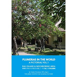 【プルメリアPhoto Book】Plumeria In The World Vol.1(ゆうメール発送)