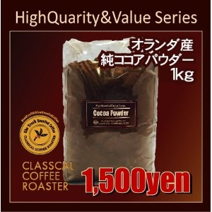 CCR オランダ産 純ココアパウダー 1kg