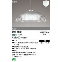 ODELIC(オーデリック) LED洋風ペンダント 【適用畳数:~8畳用】 OX9688