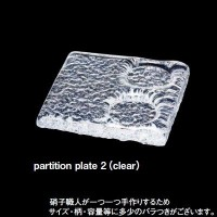 TAKAZAWA×津軽びいどろ ISHIME partition plate partition plate 2(clear)≪2セット≫品番:F-71131 [11311]