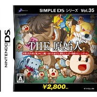 SIMPLE DSシリーズ Vol.35 THE 原始人DS