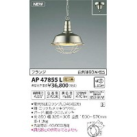 KOIZUMI(コイズミ照明) [工事必要] LEDペンダントライト Workers Lamp 白熱球60W相当 電球色:AP47855L