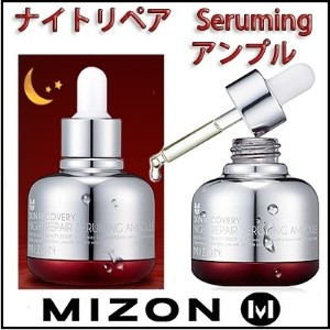 [MIZON] ★水来た ★ ナイトリペア Seruming アンプル Night Repair Seruming Ampoule 30ml