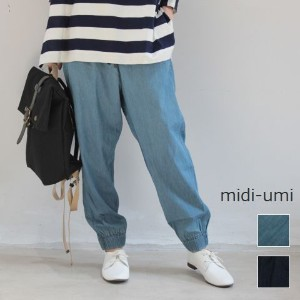 【outlet sale 30%OFF】 ●●midi-umi (ミディウミ)knit denim easy PT 2colormade in japan2-763192-j【NEW】