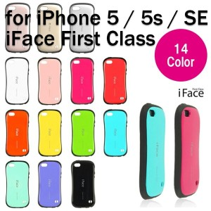 iFace【DM便送料無料】iFace First Class 正規品 iPhone5 iPhone5s iPhoneSE SE 耐衝撃 アイフォン スマホケース iPhone5ケース iFace...