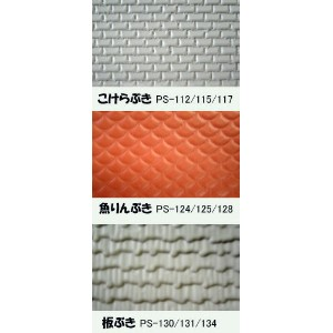PS-112 PS-115 PS-117こけら葺 asphalt shingle PS-124 PS-125 PS-128魚りん葺 scallop PS-130 PS-131 PS-134板ぶき...