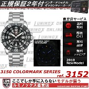 ルミノックス 3152 【日本正規直営店保証2年付】LUMINOX 3150 COLORMARK/ref.3152/ステンレス SERIES/ブラック/BLACK/LUMINOX Navy SEALs...
