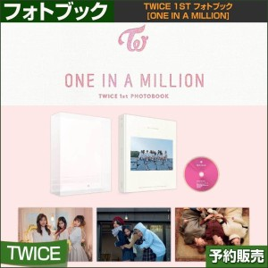 TWICE 1st フォトブック [ONE IN A MILLION] / 日本国内発送 / 送料無料/初回卓上用ミニフィギュア終了/即日発送