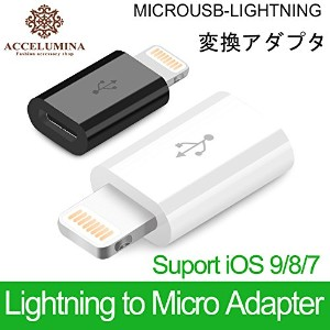 送料無料 マイクロUSB変換アダプター iPhone Android iPhone USB iPhone7 iPhone7 Plus iPhone6S iPhone6 iPhone5 /...