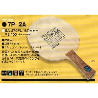 【DARKER】ダーカー HINOKI 7P-2A FL(フレア) SA-370FL 7P2A【卓球用品】シェークラケット/卓球/ラケット/卓球ラケット※2014年2月〜メーカー希望小売価格値上がりに...
