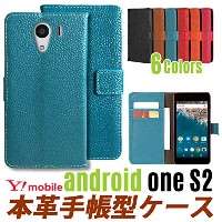 【litbrian硬度 9H 液晶保護 強化 ガラスフィルムセット】六色本革 Y!mobile Android One S2 ケース 手帳型,Android One S2 カバー,Android...