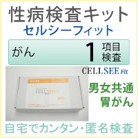 CELL SEE Fit セルシーフィット 性病検査キット 胃がん検査キット匿名で性病検査が出来る郵送検査キット【RCP】