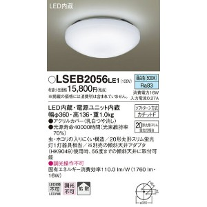 LSEB2056LE1 パナソニック 工事不要タイプ 小型シーリングライト [LED昼白色]