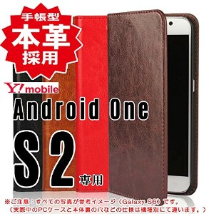 Y!mobile(ワイモバイル) Android One S2 本革四色 手帳型 ケース Android One S2 ケース Android One S2 カバー (ダークブラウン)