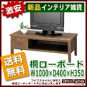 送料無料 新品 「桐ローボード W1000×D400×H350mm」 TV台 テレビボード ラック ローボード リビングボード AVボード...