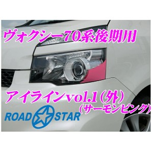 ROAD☆STAR YVOX70-SP5OUT VOXYヴォクシー70系(2010/4〜)用 アイライン サーモンピンクvol.1(外)