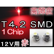 LED★T4.2/1Chip/SMD/1発/赤/2個セット