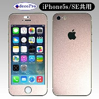 iPhone5s iPhoneSE スキンシール◆decopro デコシート 携帯保護シール◆ピンクゴールド