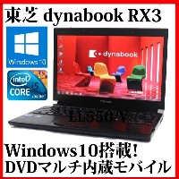 TOSHIBA 東芝 dynabook RX3 TN266E/3HD【Core i5/4GB/160GB/DVDスーパーマルチ/13.3型液晶Windows10 Professional/無線LAN...