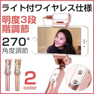 Bluetooth セルカ棒 ブルートゥース LEDライト付 自撮り棒 iPhone8 iPhone7 Plus プラス iphone6s plus Xperia XZs galaxy s8/s8+...