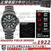 ルミノックス アタカマフィールドシリーズ デイデイト 1922【2年正規保証書付】【送料無料】LUMINOX Atacama Field Day Date 1920 Series [ルミノックス直営店...