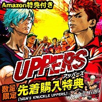 UPPERS(アッパーズ)【先着購入特典】 「MEN'S KNUCKLE」責任編集『MEN'S KNUCKLE UPPERS』付 +【Amazon.co.jp限定】「GIRL'S DOUBLE...