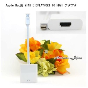 【ゆうメール】Apple Mac用 MINI DISPLAYPORT TO HDMI アダプタ