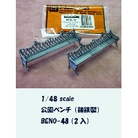 BENO-48錬鉄製公園ベンチ(2入)(1/48scale)