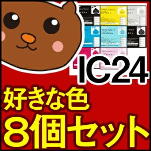 ICBK24/ICC24/ICM24/ICY24/ICLC24/ICLC24/ICMB24/ICGY24/PX-9000/PX-7000/PX-6000/お好み/4色/セット/互換インク/再生インク...