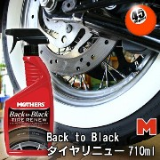 MOTHERS Back to Black タイヤリニュー 710ml入り