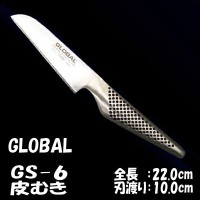 GLOBAL(グローバル)包丁皮むき (GS-6)【日本製】