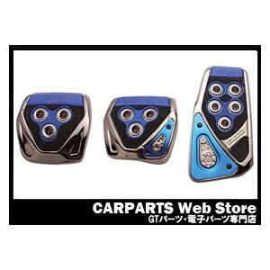 [在庫有り]CAR MATE(カーメイト)RAZO GT SPEC PEDAL SET MT-S 品番:RP104BL