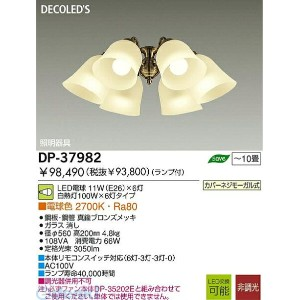 大光電機(DAIKO) [DP-37982] LED灯具 DP37982【送料無料】