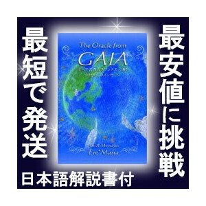 The Oracle from GAIA-ガイアオラクルカード※ご注文後1週間前後で発送致します。